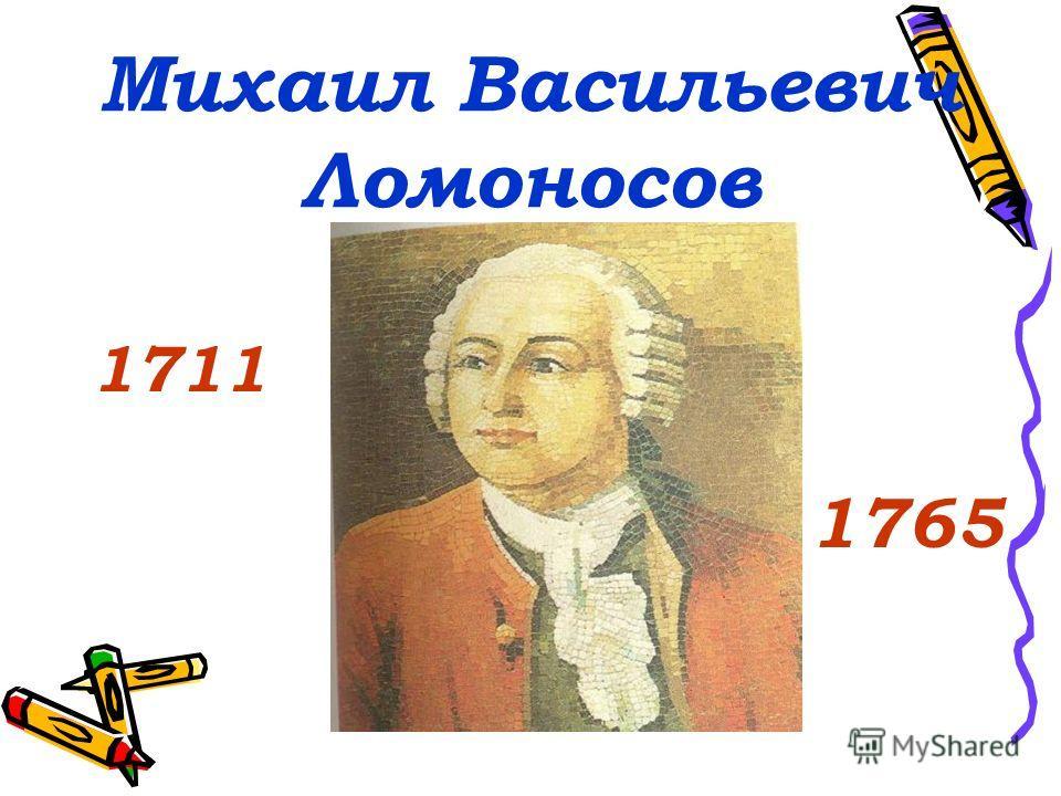 Михаил Васильевич Ломоносов 1765 1711
