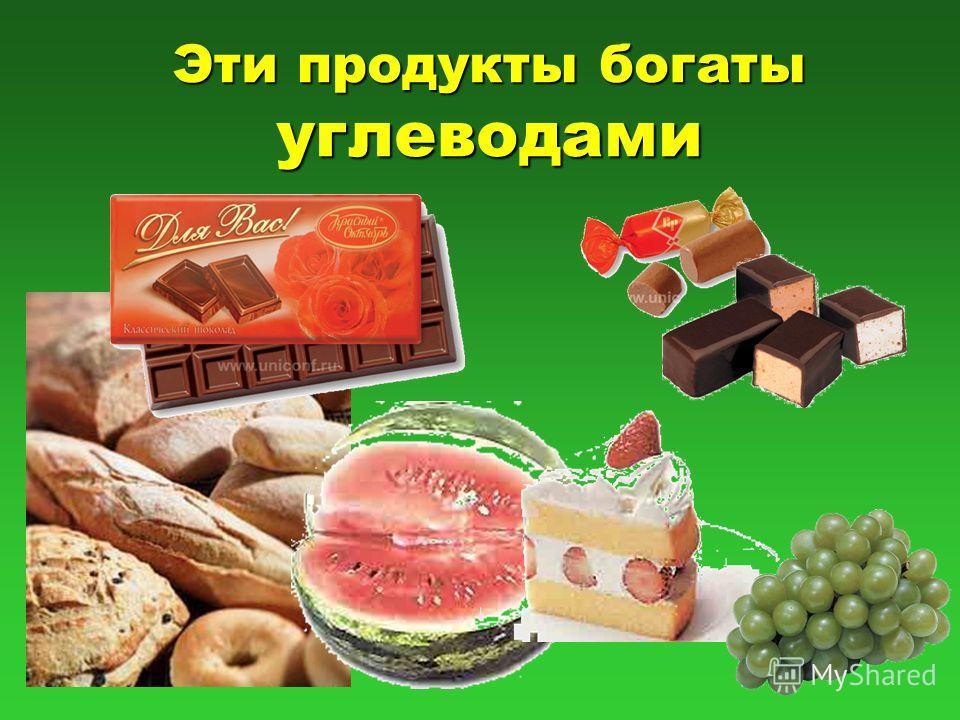 Эти продукты богаты углеводами