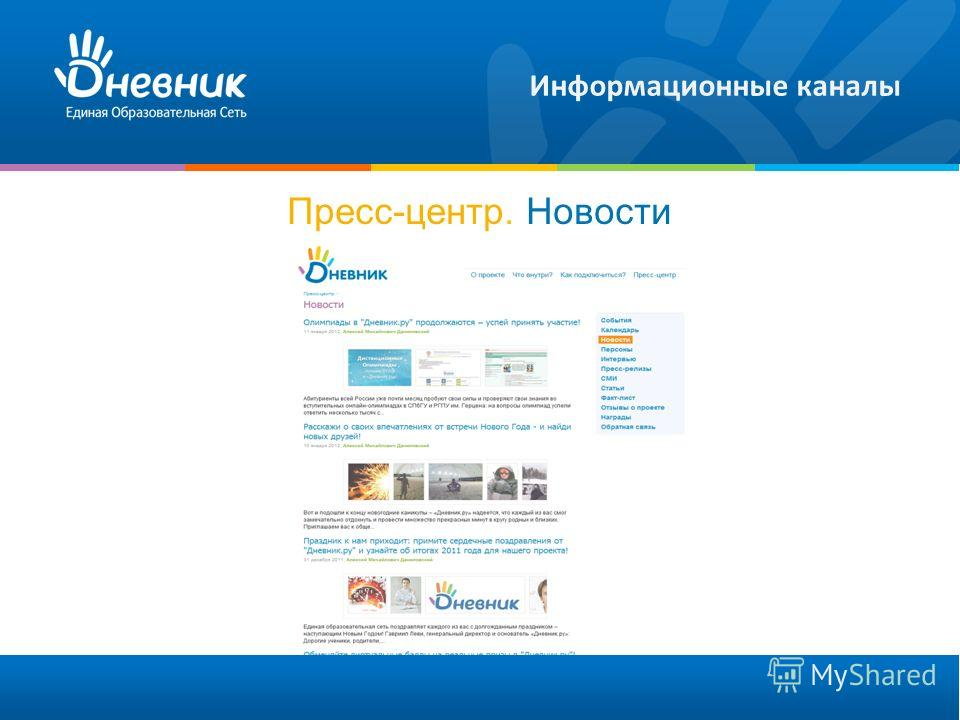 Информационные каналы Пресс-центр. Новости