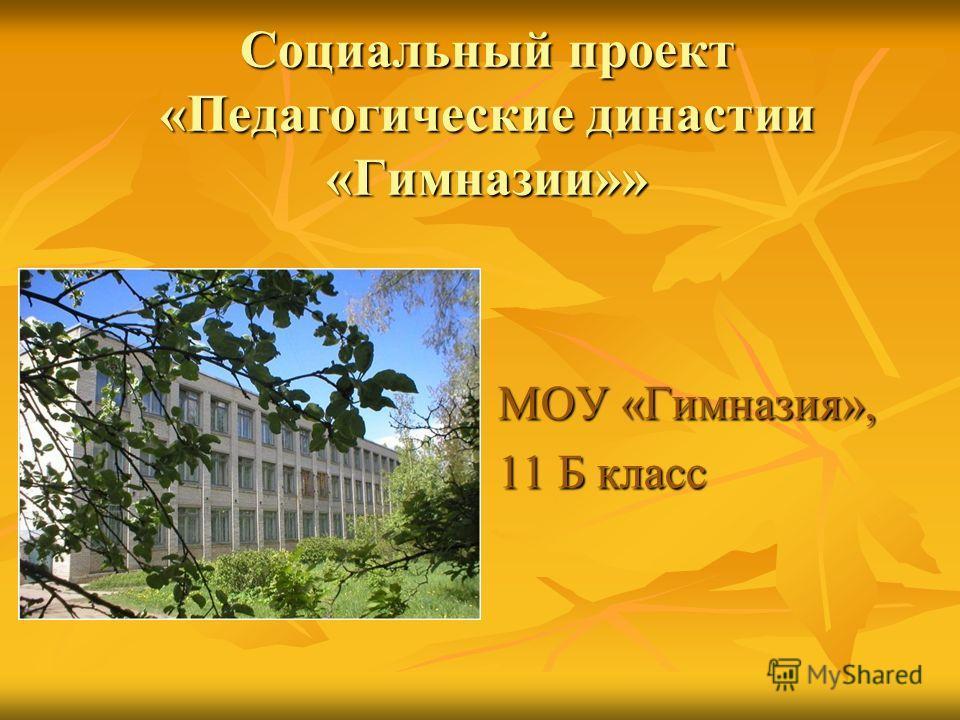 Социальный проект «Педагогические династии «Гимназии»» МОУ «Гимназия», 11 Б класс