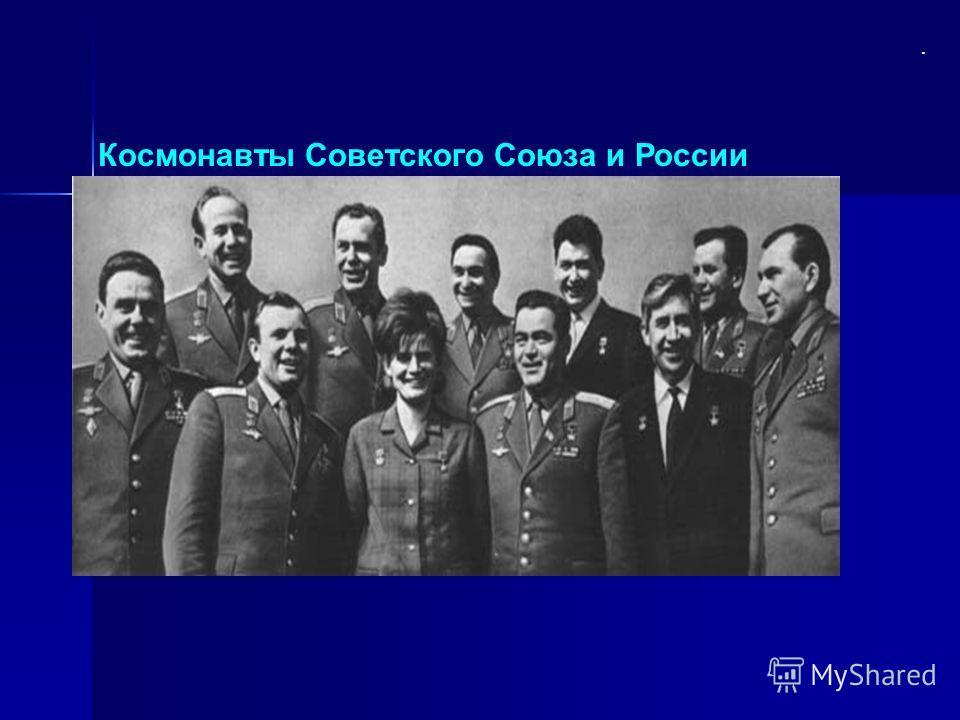 . Космонавты Советского Союза и России