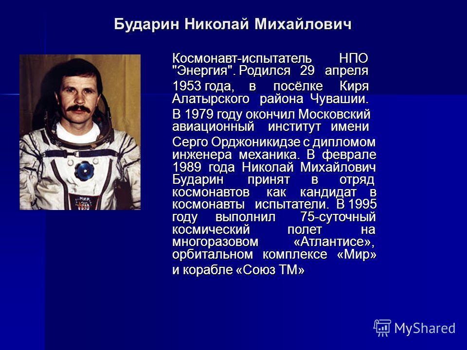 Бударин Николай Михайлович Космонавт-испытатель НПО