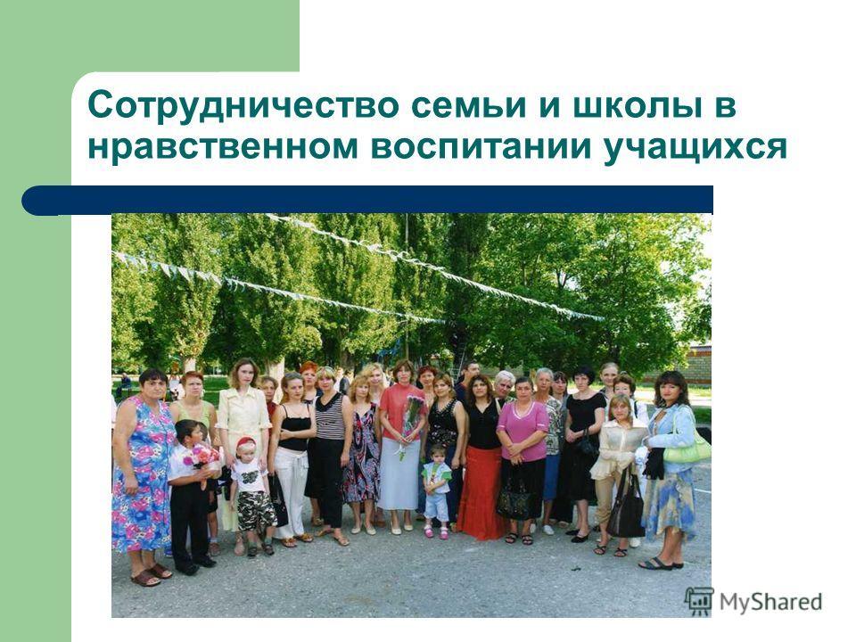 Сотрудничество семьи и школы в нравственном воспитании учащихся
