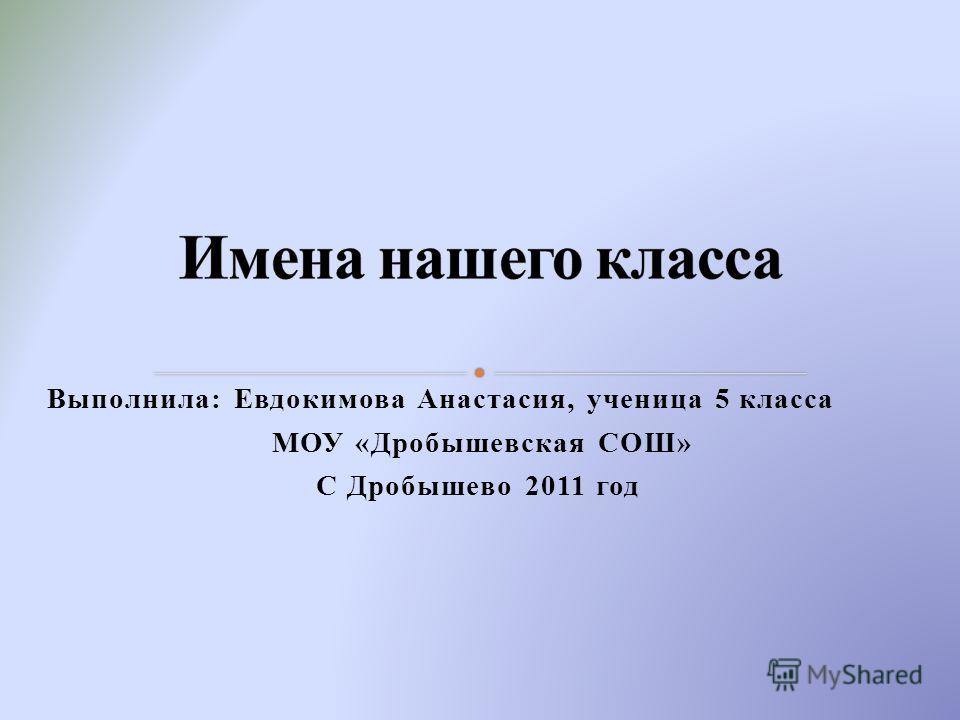 Выполнила: Евдокимова Анастасия, ученица 5 класса МОУ «Дробышевская СОШ» С Дробышево 2011 год