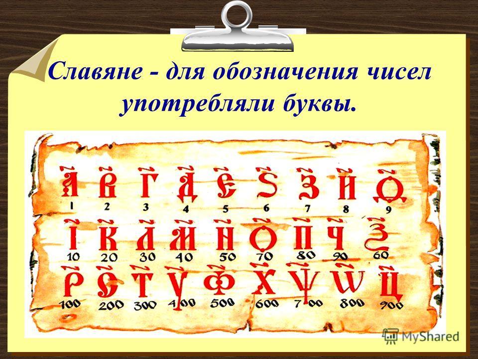 Славяне - для обозначения чисел употребляли буквы.