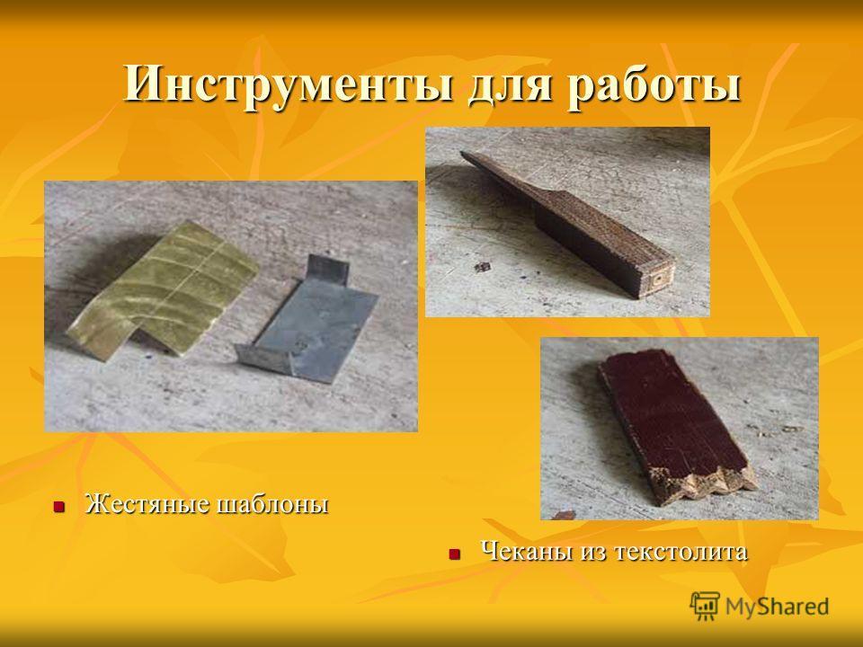 Инструменты для работы Жестяные шаблоны Жестяные шаблоны Чеканы из текстолита Чеканы из текстолита