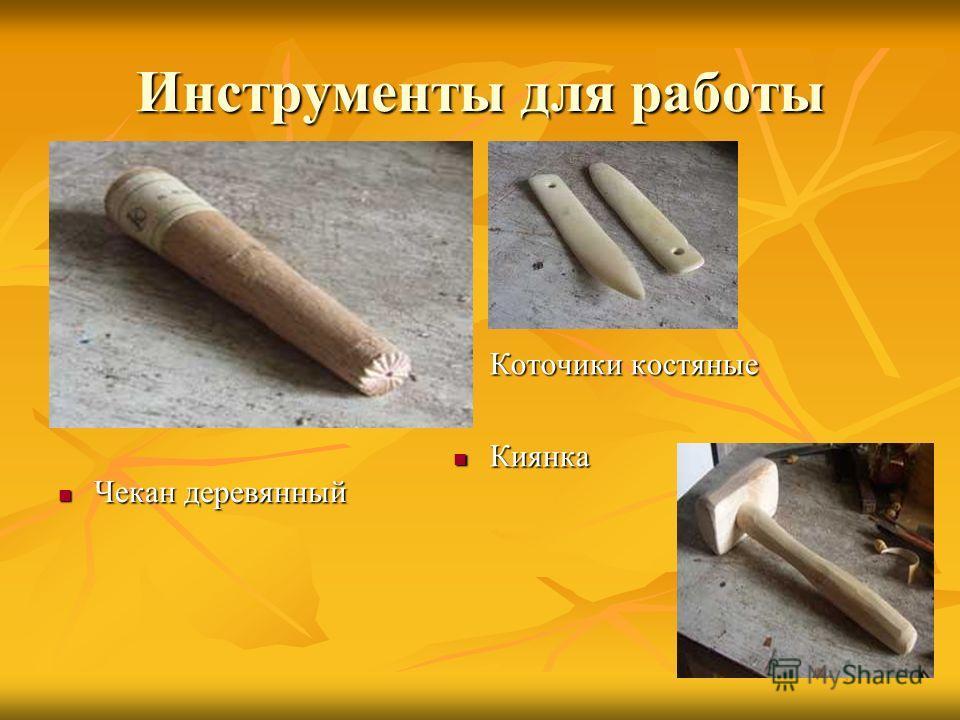 Инструменты для работы Чекан деревянный Чекан деревянный Коточики костяные Коточики костяные Киянка Киянка