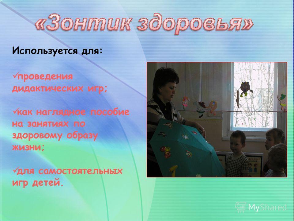 Используется для: проведения дидактических игр; как наглядное пособие на занятиях по здоровому образу жизни; для самостоятельных игр детей.