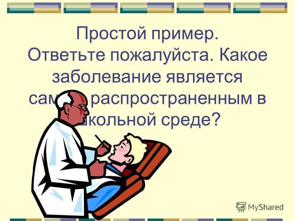 Сколько бы нам не говорили о состоянии здоровья населения на сегодняшний день в России или нашем городе, вся информация повисает в воздухе!