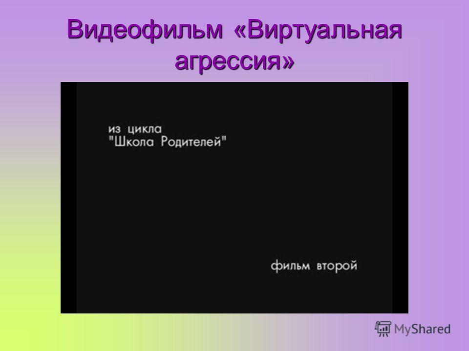 Видеофильм «Виртуальная агрессия»