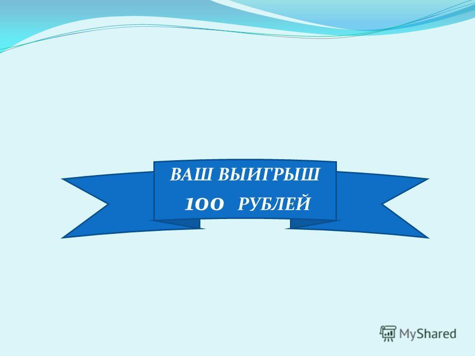 ВАШ ВЫИГРЫШ 100 РУБЛЕЙ