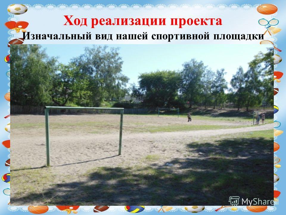 Ход реализации проекта Изначальный вид нашей спортивной площадки