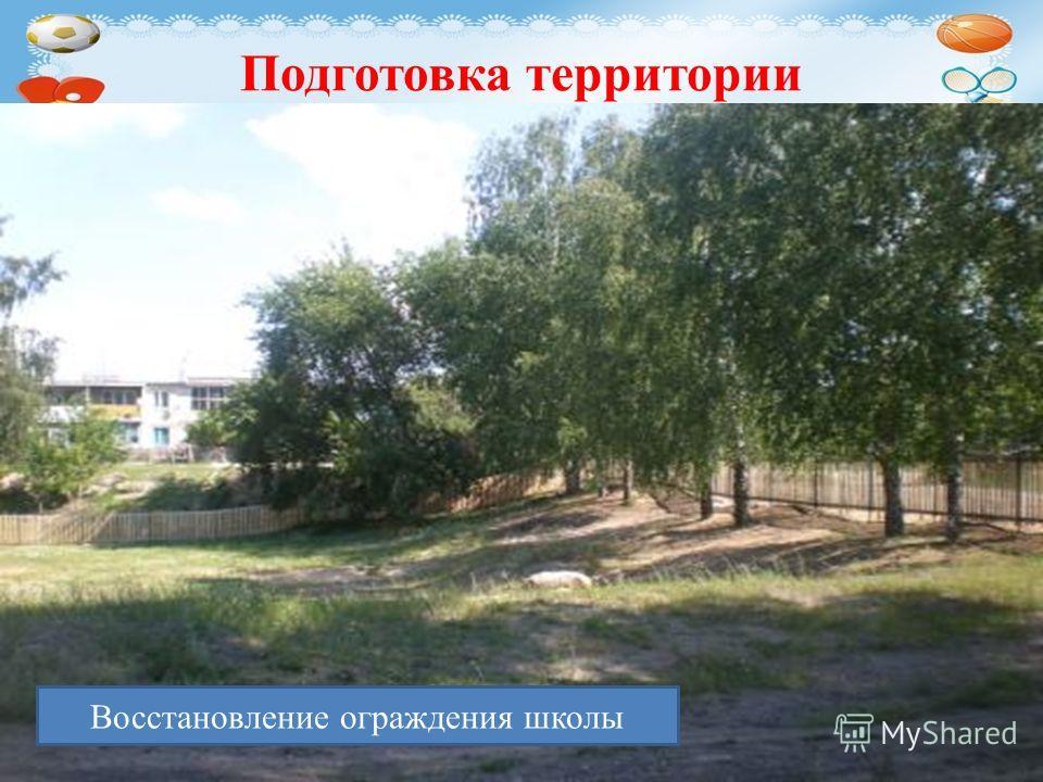 Подготовка территории Восстановление ограждения школы