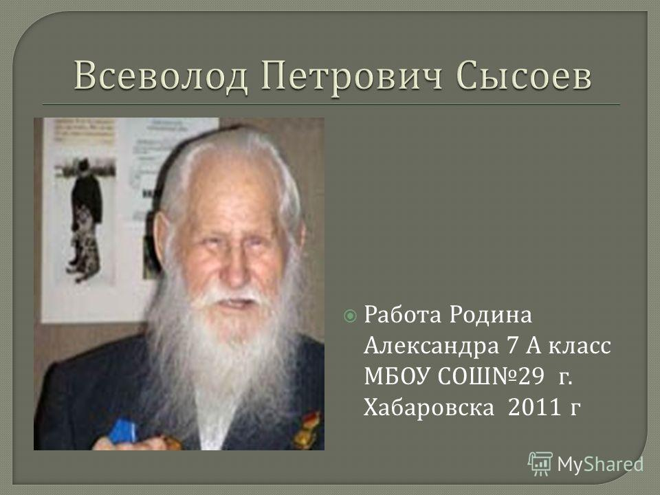 Работа Родина Александра 7 А класс МБОУ СОШ 29 г. Хабаровска 2011 г