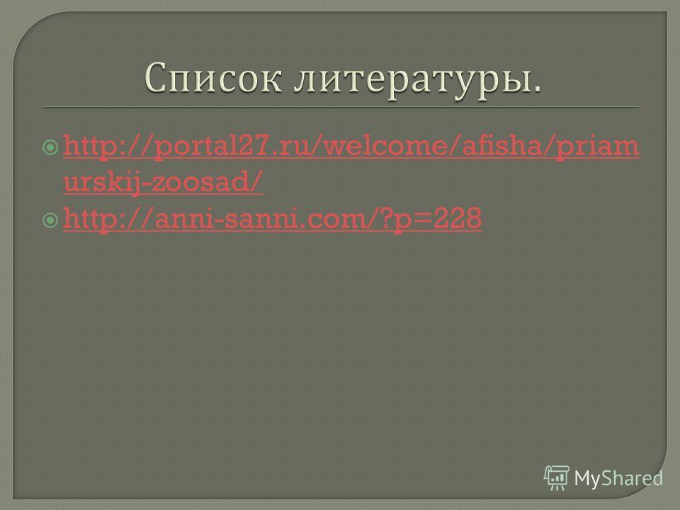 http://portal27.ru/welcome/afisha/priam urskij-zoosad/ http://portal27.ru/welcome/afisha/priam urskij-zoosad/ http://anni-sanni.com/?p=228