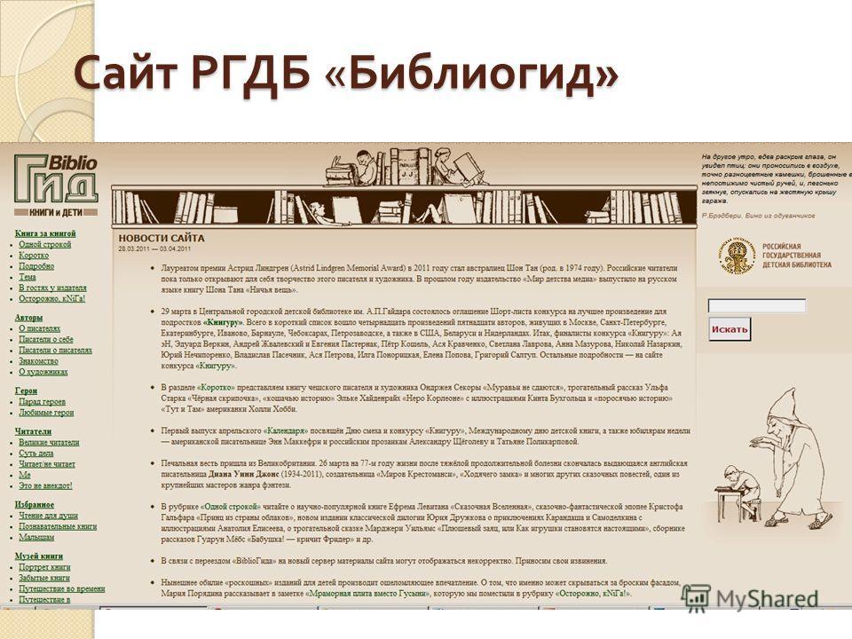 Сайт РГДБ « Библиогид »