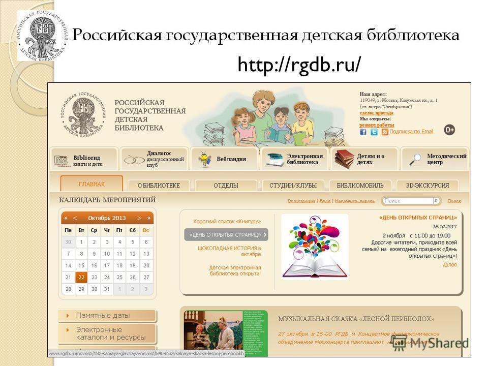 http://rgdb.ru/