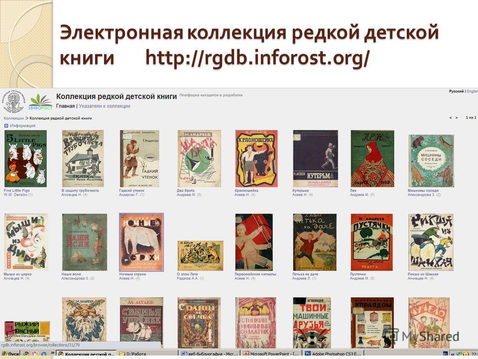 Электронная коллекция редкой детской книги http://rgdb.inforost.org/