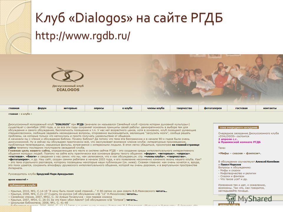 Клуб «Dialogos» на сайте РГДБ http://www.rgdb.ru/
