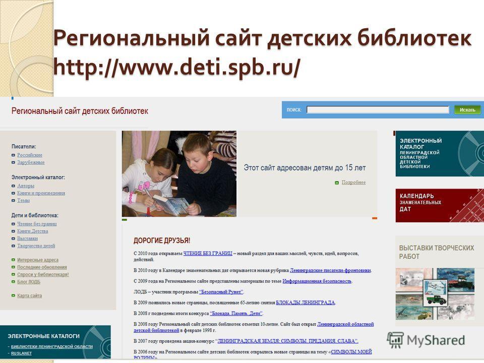 Региональный сайт детских библиотек http://www.deti.spb.ru/