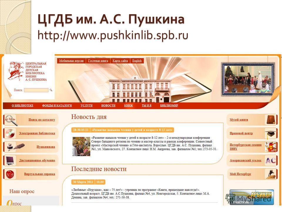 ЦГДБ им. А. С. Пушкина http://www.pushkinlib.spb.ru