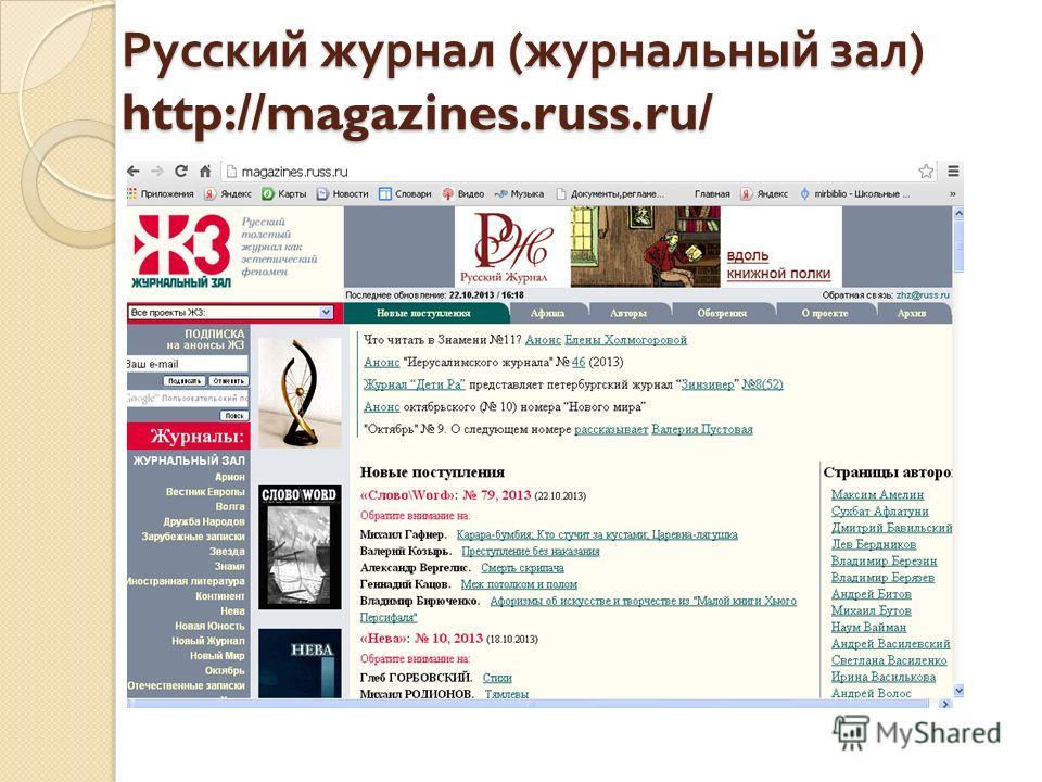 Русский журнал ( журнальный зал ) http://magazines.russ.ru/