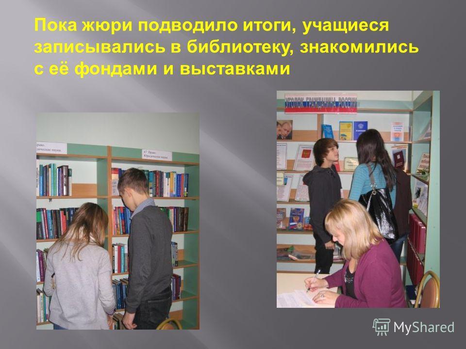 Пока жюри подводило итоги, учащиеся записывались в библиотеку, знакомились с её фондами и выставками