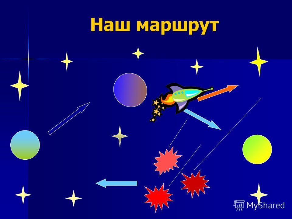 Нападение космических монстров Реши примеры и... с п а с и к о р а б л ь ! 48:4 90:6 90:18 44:22 96:8 85:5 68:17 99:33
