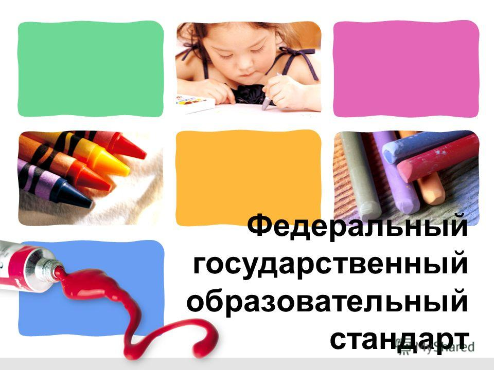 L/O/G/O Федеральный государственный образовательный стандарт