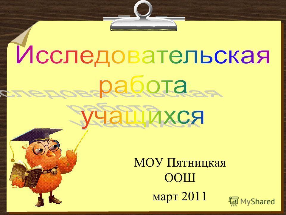 МОУ Пятницкая ООШ март 2011