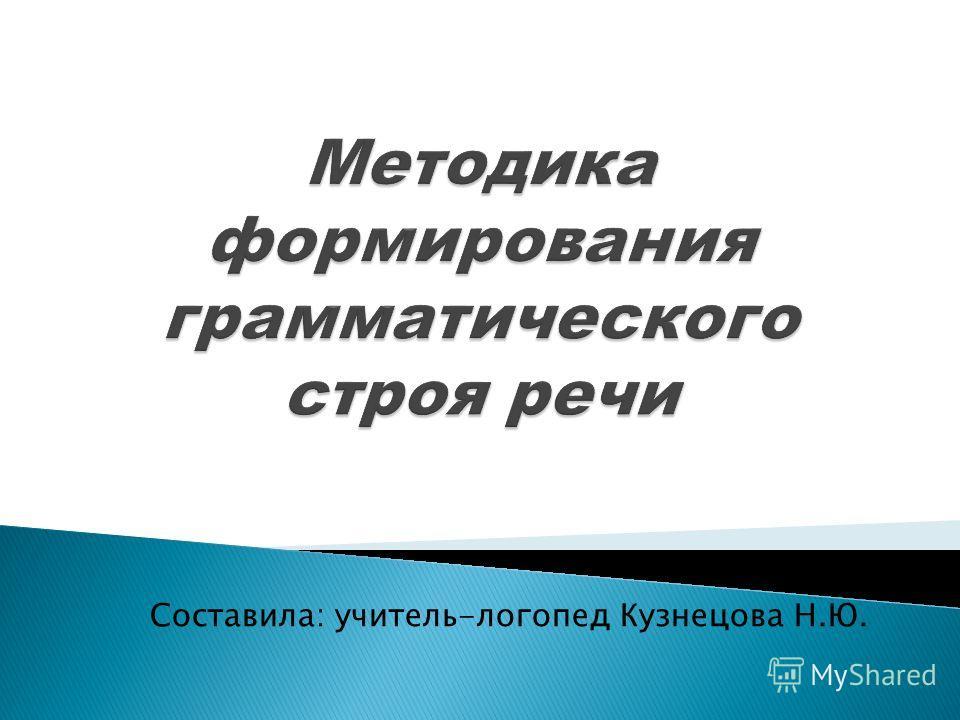 Составила: учитель-логопед Кузнецова Н.Ю.