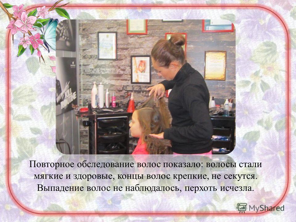 Повторное обследование волос показало: волосы стали мягкие и здоровые, концы волос крепкие, не секутся. Выпадение волос не наблюдалось, перхоть исчезла.