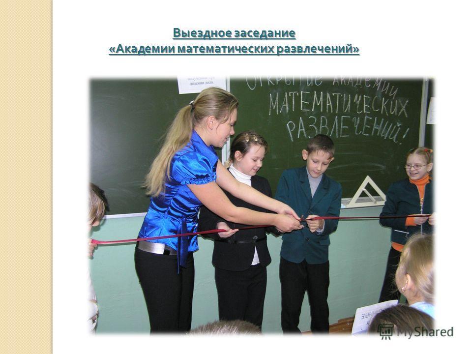 Выездное заседание « Академии математических развлечений »