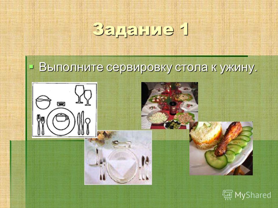 Задание 1 Выполните сервировку стола к ужину. Выполните сервировку стола к ужину.