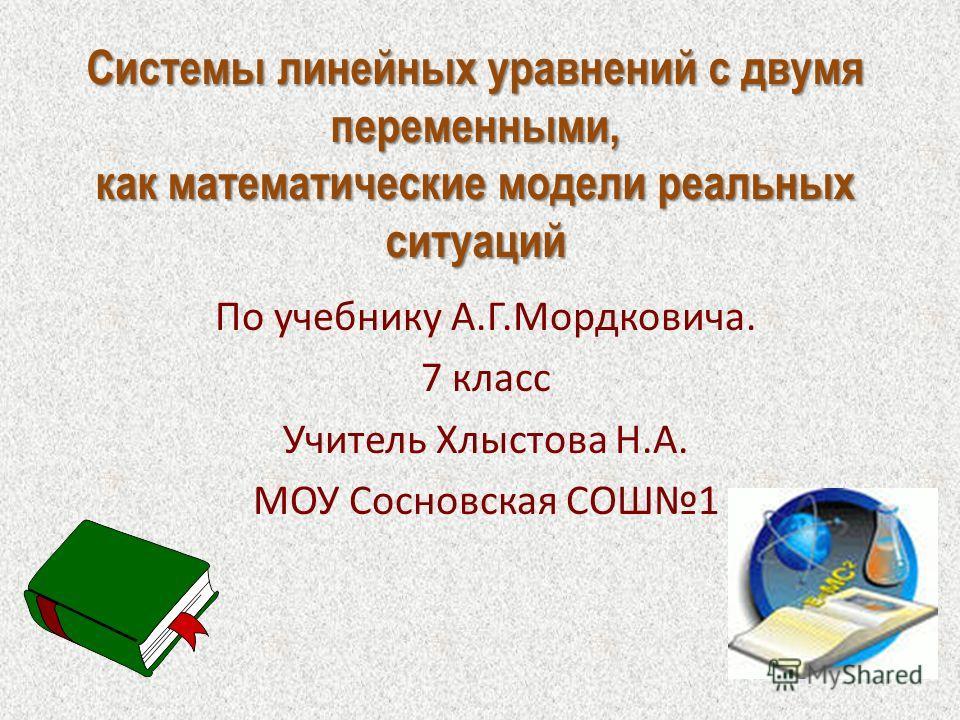 Презентации по математике 7класс мордкович