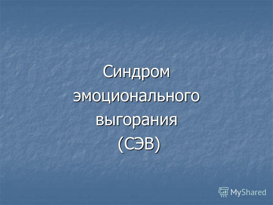 Синдромэмоциональноговыгорания (СЭВ) (СЭВ)