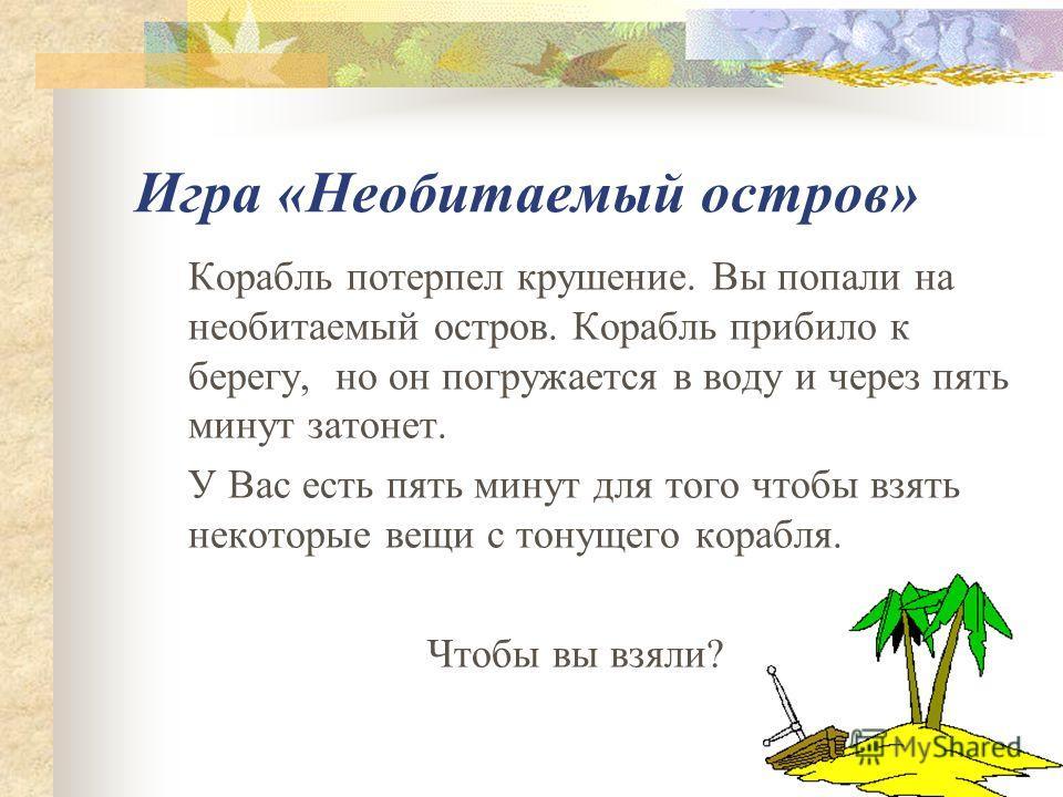 Игра «Необитаемый остров»