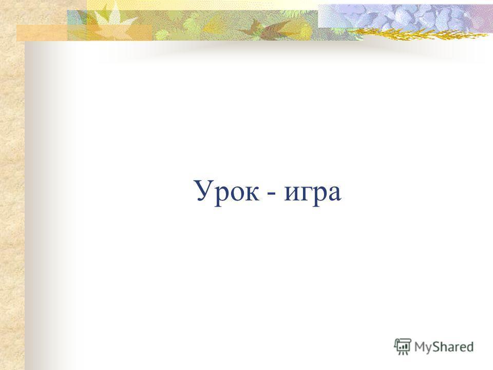Экономика в начальной школе Кружковое объединение «Шаги в экономике» 1 класс
