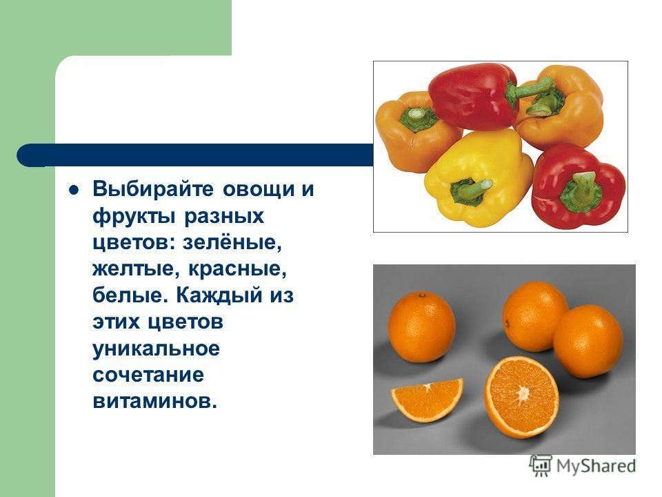 Выбирайте овощи и фрукты разных цветов: зелёные, желтые, красные, белые. Каждый из этих цветов уникальное сочетание витаминов.