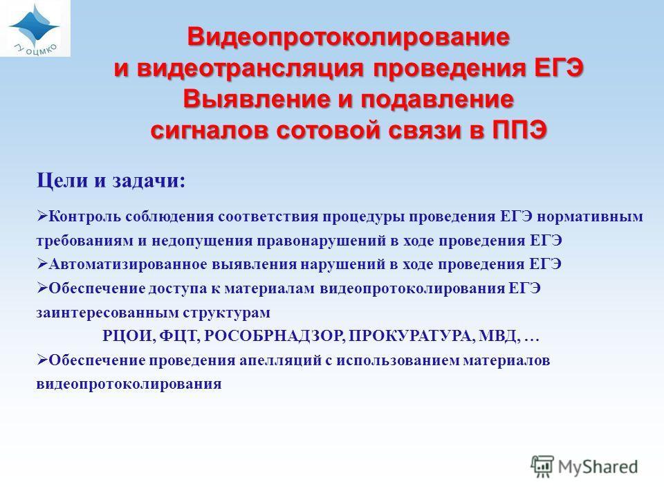 Видеопротоколирование и видеотрансляция проведения ЕГЭ Выявление и подавление сигналов сотовой связи в ППЭ Цели и задачи: Контроль соблюдения соответствия процедуры проведения ЕГЭ нормативным требованиям и недопущения правонарушений в ходе проведения