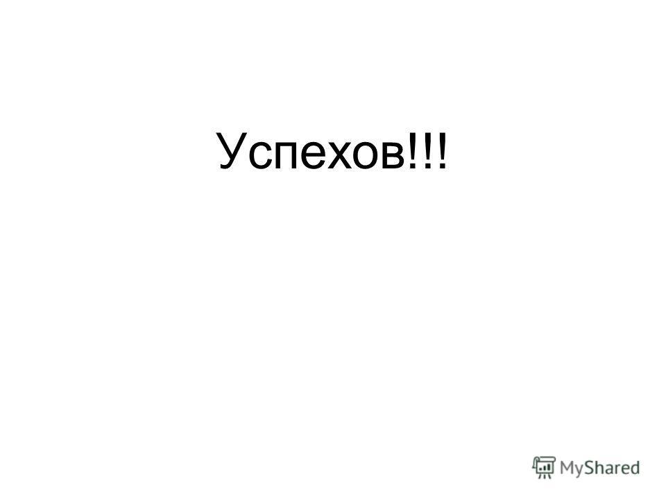 Успехов!!!