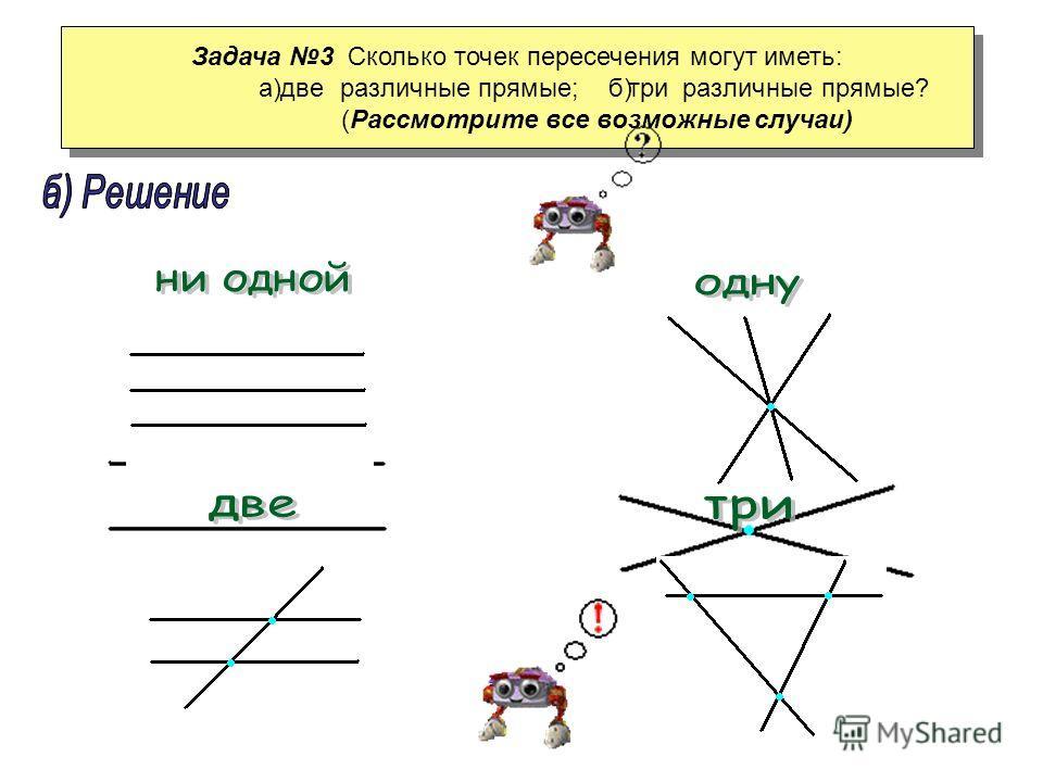 Задача 2 На листе бумаги отмечены три точки. Сколько прямых, проходящих через пары этих точек, можно провести? (Какие возможны случаи расположения точек?) Задача 2 На листе бумаги отмечены три точки. Сколько прямых, проходящих через пары этих точек,