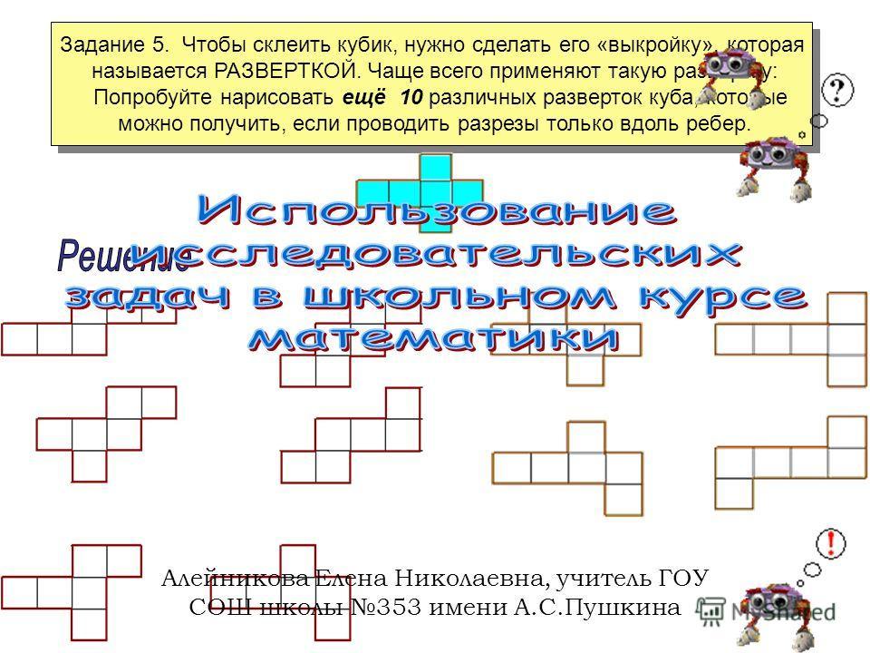 Задание 3. Сколько тел можно составить из пяти кубиков? Задание 3. Сколько тел можно составить из пяти кубиков? Ответ: 29. Задание 4. Из семи деталей головоломки Пьета Хейна сложить куб. Эта головоломка имеет более ста решений, но найти хотя бы одно