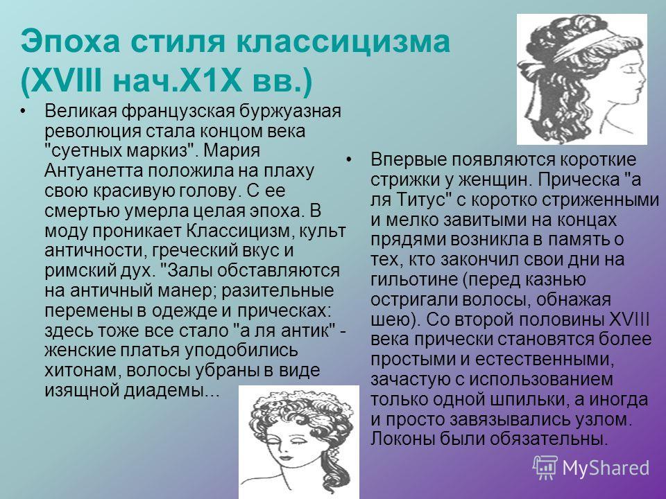 Эпоха стиля РОКОКО (первая половина XVIII века) На смену Барокко пришла эпоха раннего Рококо. Неестественно выглядевшие большие прически уступили место маленьким, изящным, с трубчатыми локонами. Появилась
