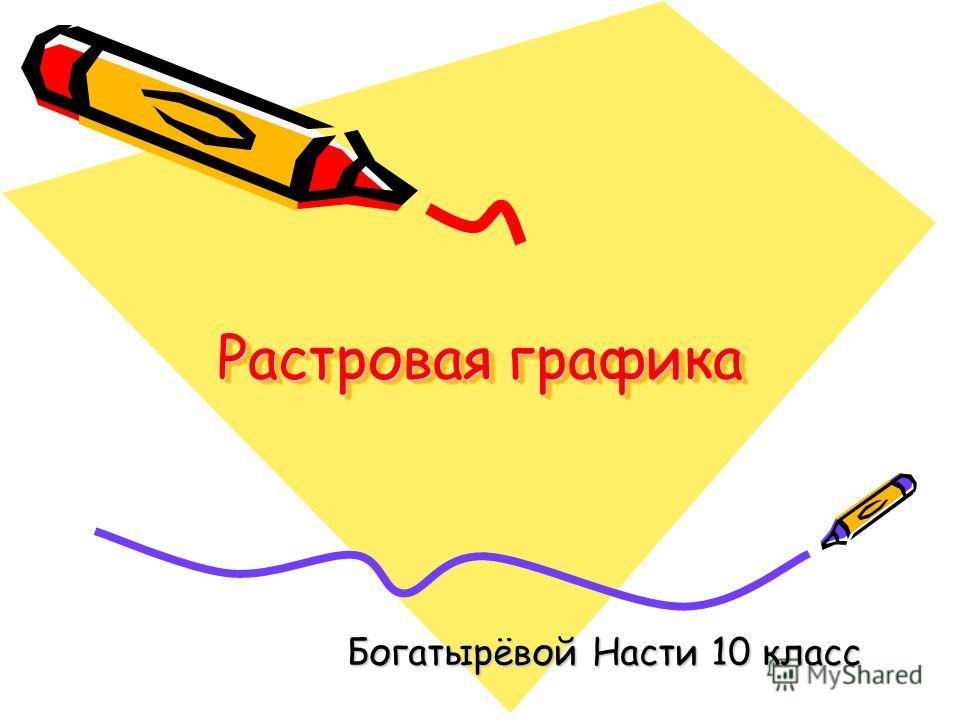 Растровая графика Богатырёвой Насти 10 класс