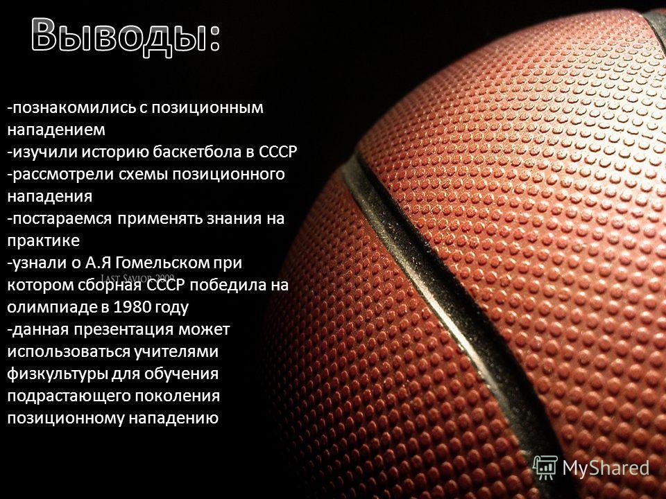 -познакомились с позиционным нападением -изучили историю баскетбола в СССР -рассмотрели схемы позиционного нападения -постараемся применять знания на практике -узнали о А.Я Гомельском при котором сборная СССР победила на олимпиаде в 1980 году -данная