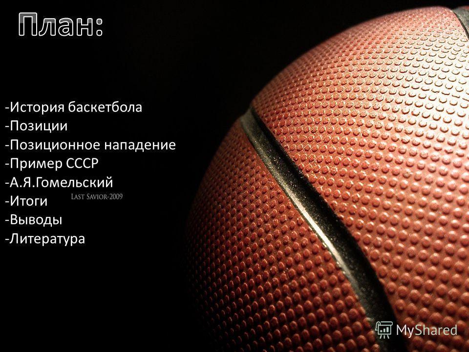 -История баскетбола -Позиции -Позиционное нападение -Пример СССР -А.Я.Гомельский -Итоги -Выводы -Литература