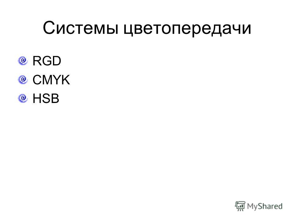 Системы цветопередачи RGD CMYK HSB