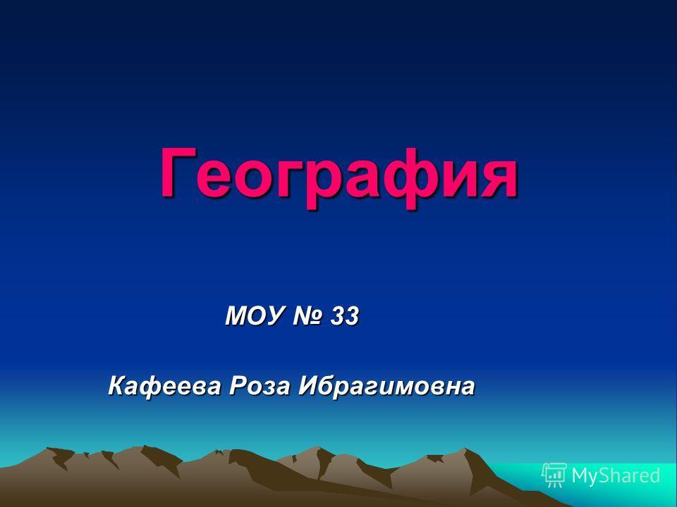 География МОУ 33 Кафеева Роза Ибрагимовна