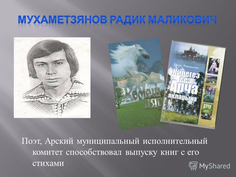 Поэт, Арский муниципальный исполнительный комитет способствовал выпуску книг с его стихами